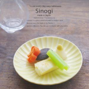 和食器 しのぎ 幸せイエロー 黄色 取り皿 シェアプレート 丸皿 12.5cm うつわ 日本製 おうち 十草 ストライプ|sara-cera