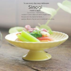 和食器 しのぎ 幸せイエロー 黄色 前菜 コンポート 刺身盛り合わせ 高台デザート 皿 うつわ 日本製 おうち 十草 ストライプ|sara-cera