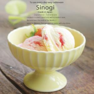 和食器 しのぎ 幸せイエロー 黄色 アイスクリーム サンデー...