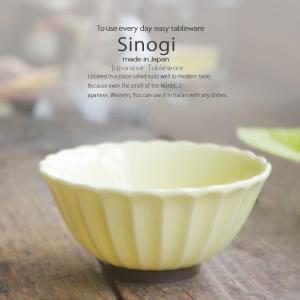 和食器 しのぎ 幸せイエロー 黄色 ご飯茶碗 小 飯碗 ボウル 小鉢 うつわ 日本製 おうち 十草 ストライプ|sara-cera