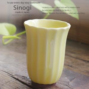 和食器 しのぎ 幸せイエロー 黄色 湯のみ フリーカップ コップ うつわ 日本製 おうち 十草 ストライプ|sara-cera