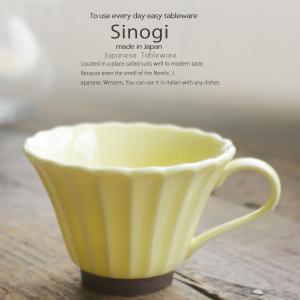 和食器 しのぎ 幸せイエロー 黄色 あったかスープカップ うつわ 日本製 おうち 十草 ストライプ|sara-cera