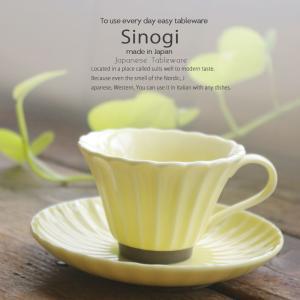 和食器 しのぎ 幸せイエロー 黄色 焙煎豆の珈琲カップソーサー コーヒーカップ 紅茶 ティー うつわ 日本製 おうち 十草 ストライプ|sara-cera