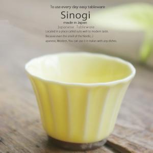 和食器 しのぎ 幸せイエロー 黄色 ぐい呑み 盃 杯 日本酒 酒器 うつわ 日本製 おうち 十草 ストライプ|sara-cera