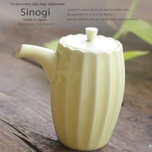 和食器 しのぎ 幸せイエロー 黄色 卓上カスターポット 醤油さし しょうゆ 酢 ソース うつわ 日本製 おうち 十草 ストライプ|sara-cera