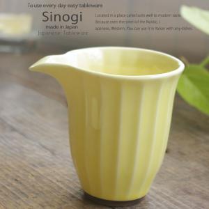 和食器 しのぎ 幸せイエロー 黄色 片口 汁次 酒器 日本酒 ソース ドレッシング うつわ 日本製 おうち 十草 ストライプ|sara-cera