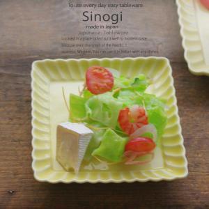 和食器 しのぎ 幸せイエロー 黄色13.5cm スクエアプチディッシュ 正角皿 取り皿 シェア うつわ 日本製 おうち 十草 ストライプ|sara-cera