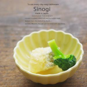 和食器 しのぎ 幸せイエロー 黄色 7cm浅プチ小鉢 薬味 ボウル うつわ 日本製 おうち 十草 ストライプ|sara-cera