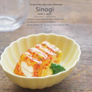 和食器 しのぎ 幸せイエロー 黄色ちょこっとオーバル 小鉢 楕円 薬味 うつわ 日本製 おうち 十草 ストライプ|sara-cera