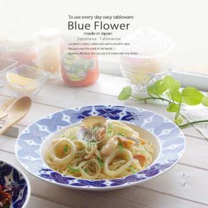 藍ブルー フラワー 26cm 茹で上げ パスタディッシュ カレー スープ ボウル 食器 うつわ お皿 おうち 北欧 日本製|sara-cera
