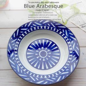 藍ブルーアラベスク 26cm 茹で上げ パスタディッシュ カレー スープ ボウル 食器 うつわ お皿 おうち 北欧 日本製|sara-cera