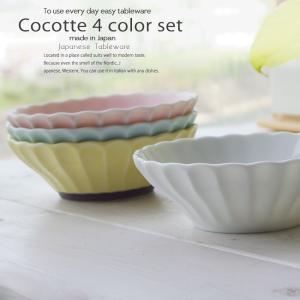 しのぎ ココット4個セット イエロー 黄色 ピンクマット白い食器 ペパーミントブルー 12.5cm プチボール 小鉢 浅ボウル うつわ 日本製 おうち 十草 ストライプ|sara-cera
