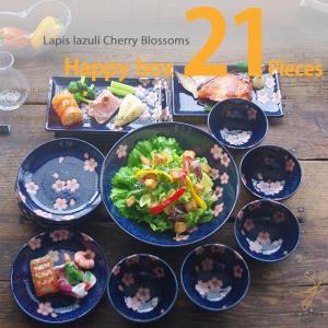 2018 新生活 21個セット 春のラピスラズリ 瑠璃色ブルー ピンク 桜 さくら サクラ 福袋 家族のおうちごはんセット 和食器 うつわ 食器|sara-cera