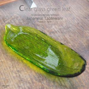 和食器 冷トマトとアボガド前菜 透き通るガラスグリーン リーフ М 長角皿 大皿 盛皿 アミューズ オードブル うつわ 陶器 おうち 美濃焼|sara-cera