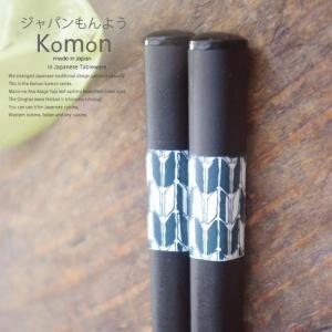 和食器 ジャパンもんよう komon 矢絣 天然木 お箸 食器洗浄機対応 はし カトラリー 食器 キッチン おうち ごはん うつわ 日本製|sara-cera