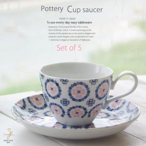 5個セット 美しいボレスワヴィエツの街 ピンクチャイフローレットコーヒーカップ&ソーサー 食器 紅茶 ティー 珈琲 カフェ おうち うつわ 陶器 美濃焼 日本製|sara-cera