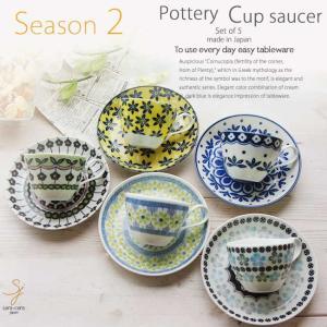 5個セット 美しいボレスワヴィエツの街 コーヒーカップ&ソーサー シーズン2 食器 紅茶 ティー 珈琲 カフェ おうち うつわ 陶器 美濃焼 日本製|sara-cera