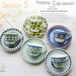 5個セット 美しいボレスワヴィエツの街 コーヒーカップ&ソーサー シーズン5 食器 紅茶 ティー 珈琲 カフェ おうち うつわ 陶器 美濃焼 日本製|sara-cera