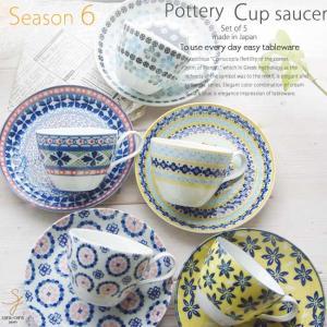 5個セット 美しいボレスワヴィエツの街 コーヒーカップ&ソーサー シーズン6 食器 紅茶 ティー 珈琲 カフェ おうち うつわ 陶器 美濃焼 日本製|sara-cera