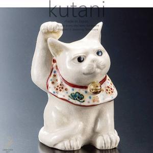 九谷焼 3号置物 招き猫 和食器 日本製 ギフト おうち ごはん うつわ 陶器 sara-cera