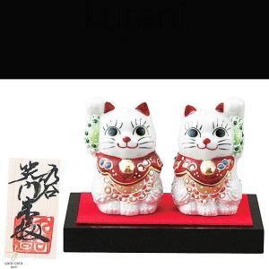 九谷焼 2.2号 2個セット ペア 招き猫 白盛 和食器 日本製 ギフト おうち ごはん うつわ 陶器 sara-cera