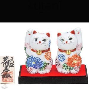 九谷焼 3.2号 2個セット ペア 招き猫 花づくし 和食器 日本製 ギフト おうち ごはん うつわ 陶器 sara-cera