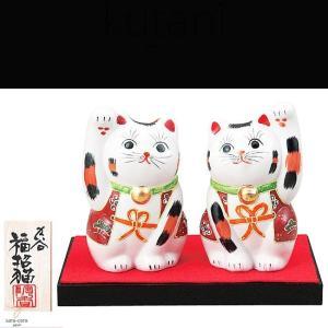 九谷焼 3.5号 2個セット ペア 招き猫 盛 和食器 日本製 ギフト おうち ごはん うつわ 陶器 sara-cera