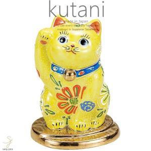九谷焼 3.2号小判乗り招き猫 黄盛 和食器 日本製 ギフト おうち ごはん うつわ 陶器 sara-cera