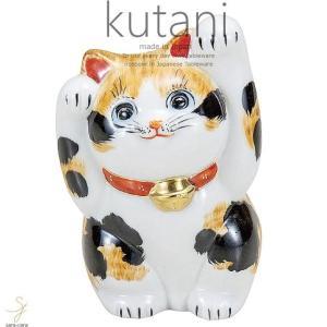 九谷焼 4号両手上げ招き猫 毛長三毛 和食器 日本製 ギフト おうち ごはん うつわ 陶器 sara-cera