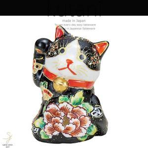 九谷焼 4号見返り招き猫 黒盛花と蝶 和食器 日本製 ギフト おうち ごはん うつわ 陶器 sara-cera