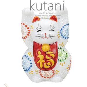 九谷焼 3.2号両手招き猫 白盛 和食器 日本製 ギフト おうち ごはん うつわ 陶器 sara-cera