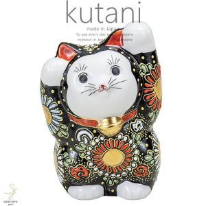 九谷焼 4号両手招き猫 黒盛 和食器 日本製 ギフト おうち ごはん うつわ 陶器|sara-cera