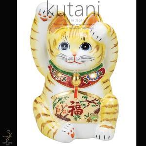 九谷焼 6号両手招き猫 トラ 和食器 日本製 ギフト おうち ごはん うつわ 陶器|sara-cera