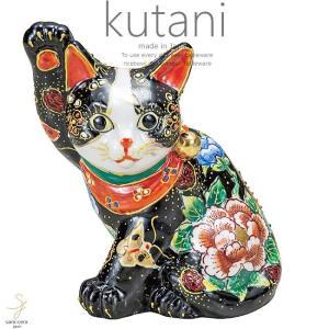 九谷焼 5.5号横座り招き猫 黒盛花と蝶 和食器 日本製 ギフト おうち ごはん うつわ 陶器|sara-cera