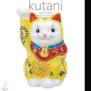 九谷焼 4.8号招き猫 黄盛 和食器 日本製 ギフト おうち ごはん うつわ 陶器|sara-cera