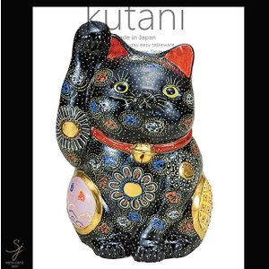九谷焼 7号招き猫 黒盛 和食器 日本製 ギフト おうち ごはん うつわ 陶器|sara-cera