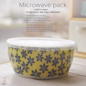 洋食器 美しいボレスワヴィエツの街 イエローバック レンジパック M ボウル 保存 容器 鉢 おしゃれ うつわ 陶器 美濃焼 日本製 和食器|sara-cera