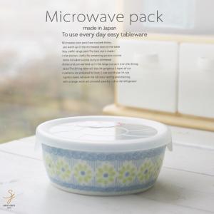 洋食器 美しいボレスワヴィエツの街 グリーンフラワー レンジパック S 保存 容器 ボウル 鉢 おうち うつわ 陶器 美濃焼 日本製 和食器|sara-cera