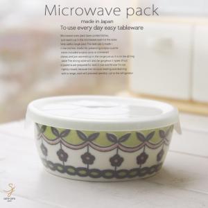 洋食器 美しいボレスワヴィエツの街 ラインフラワー レンジパック S 保存 容器 ボウル 鉢 おうち うつわ 陶器 美濃焼 日本製 和食器|sara-cera
