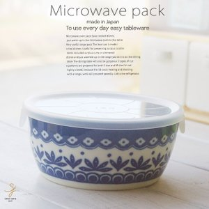 洋食器 美しいボレスワヴィエツの街 リーフドット レンジパック S 保存 容器 ボウル 鉢 おうち うつわ 陶器 美濃焼 日本製 和食器|sara-cera