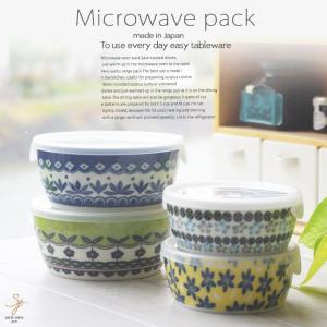 洋食器 美しいボレスワヴィエツの街 レンジパック 4個セット M×2 S×2 ボウル 保存 容器 鉢 おしゃれ うつわ 陶器 美濃焼 日本製 和食器|sara-cera