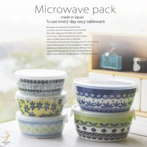 洋食器 美しいボレスワヴィエツの街 レンジパック 5個セット M×2 S×3 ボウル 保存 容器 鉢 おしゃれ うつわ 陶器 美濃焼 日本製 和食器|sara-cera
