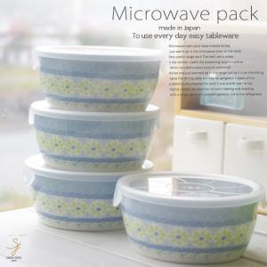 洋食器 美しいボレスワヴィエツの街 4個セット グリーンフラワー レンジパック M 保存 容器 ボウル 鉢 おしゃれ うつわ 陶器 日本製 和食器|sara-cera