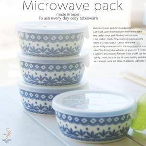 洋食器 美しいボレスワヴィエツの街 4個セット リーフドット レンジパック S 保存 容器 ボウル 鉢 おうち うつわ 陶器 日本製 和食器 おしゃれ|sara-cera