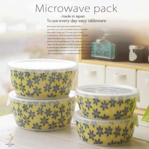 洋食器 美しいボレスワヴィエツの街 イエローバック レンジパック 4個セット M×2 S×2 ボウル 保存 容器 鉢 おしゃれ うつわ 陶器 和食器|sara-cera
