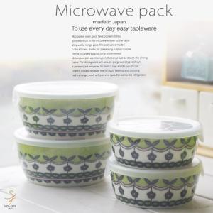 洋食器 美しいボレスワヴィエツの街 ラインフラワー レンジパック 4個セット M×2 S×2 ボウル 保存 容器 鉢 おしゃれ うつわ 陶器 和食器|sara-cera
