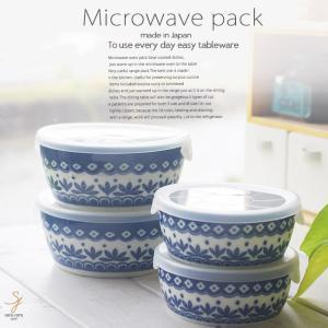 洋食器 美しいボレスワヴィエツの街 リーフドット レンジパック 4個セット M×2 S×2 ボウル 保存 容器 鉢 おしゃれ うつわ 陶器 和食器|sara-cera