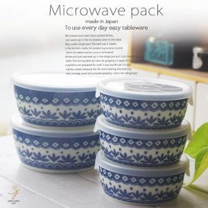 洋食器 美しいボレスワヴィエツの街 リーフドット レンジパック 5個セット M×2 S×3 保存 容器 ボウル 鉢 おうち うつわ 陶器 和食器|sara-cera