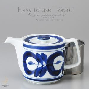和食器 美味しい お茶 有田焼 マジョリカ ステンレス 茶漉し付 ティーポット 茶器 食器 緑茶 紅茶 ハーブティー おうち うつわ 陶器 日本製|sara-cera