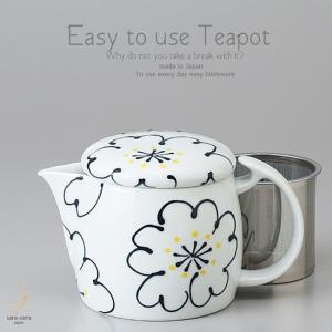 和食器 お茶 有田焼 花はな 黒 ブラック ステンレス 茶漉し付 ティーポット 茶器 食器 緑茶 紅茶 ハーブティー おうち うつわ 陶器 日本製|sara-cera